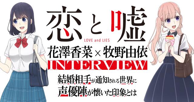 """""""夏アニメ『恋と嘘』花澤香菜×牧野由依 ヒロイン対談"""