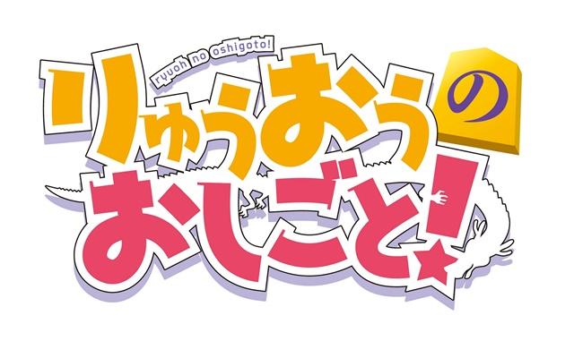 『りゅうおうのおしごと!』Blu-ray Vol.1~3 ゲーマーズ限定版特典アクリルフィギュアに使用されるイラストが公開! -2