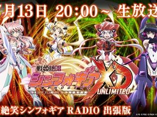 井口さん、悠木さん、高垣さん、日笠さんが出演! 『戦姫絶唱シンフォギアXD UNLIMITED』リリース記念特番の生放送が決定!