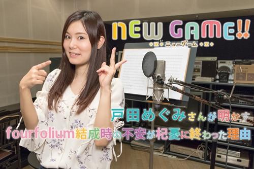 NEW GAME!2期、戸田めぐみさんの不安が杞憂に終わった理由