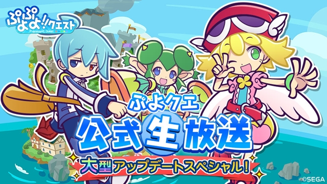 『ぷよぷよ!!クエスト』公式生放送で大型アップデート情報を大発表