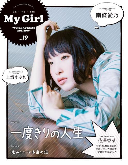 「My Girl」最新号にて南條愛乃さんニューアルバム総力特集!