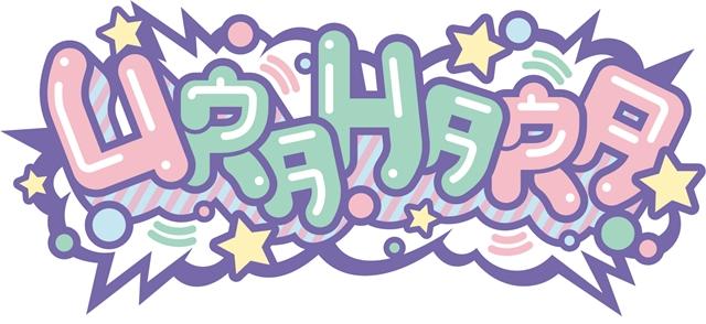 『URAHARA』全世界配信直前に、カウントダウン生番組が配信決定! 春奈るなさん・石見舞菜香さんは、アニメの設定に準じた衣装で登場!?-2