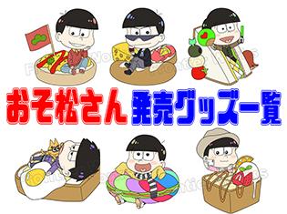 『おそ松さん』のグッズ発売カレンダー! 8〜10月に発売のグッズを一覧でチェック!