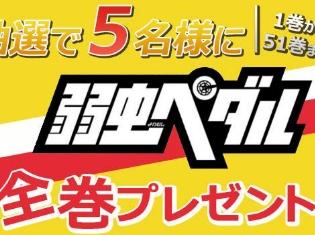 アニメイトブックストアにて漫画『弱虫ペダル』の電子書籍(全51巻)が当たるキャンペーンが開催!