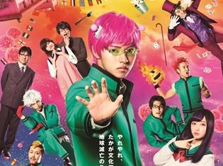 映画『斉木楠雄のΨ難』主題歌が、ゆずの新曲「恋、弾けました。」に決定! さらに斉木が壁ドンで校舎を壊す主題歌入りの予告編も解禁
