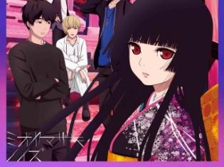 夏アニメ『地獄少女 宵伽』が本日放送開始! OPテーマはミオヤマザキが歌う「ノイズ」、閻魔あい役・能登麻美子さんからのコメントも到着!