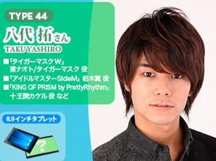 声優オリジナルパソコンに八代拓さんが登場! あなたの名前と、あなたの好きなセリフを個別収録してお届け!