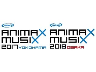 「ANIMAX MUSIX」横浜&大阪で開催決定! 7/28の特番生配信で第1弾出演アーティストを発表