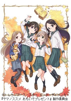 OVA『ヤマノススメ おもいでプレゼント』のキービジュアルが解禁