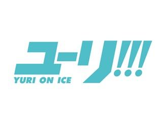 「『ユーリ!!! on ICE』×サガン鳥栖」コラボマッチ開催が決定! コラボグッズの販売や、内山昂輝さんの出演も