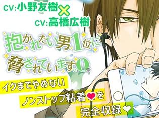 高橋広樹さん&小野友樹さん出演の大人気BLCD『抱かれたい男1位に脅されています。0章』がポケットドラマCDにて配信開始!