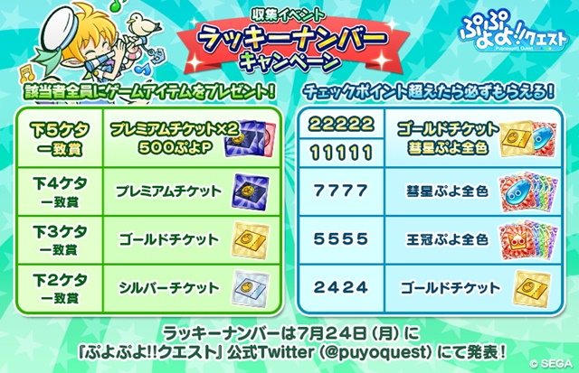 """『ぷよぷよ!!クエスト』""""第2回おんぷ収集祭り""""開催!"""