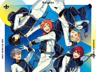 『あんさんぶるスターズ!』ユニットソングCD第3弾vol.2 Knightsのジャケット公開! 楽曲タイトルと試聴動画も解禁