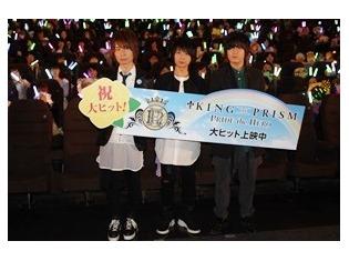 前野智昭さん「オバレの3人で『pride』を歌えたら」と夢を語る!大ヒット上映中の『KING OF PRISM -PRIDE the HERO-(キンプリPH)』応援上映イベントにオバレが登場!