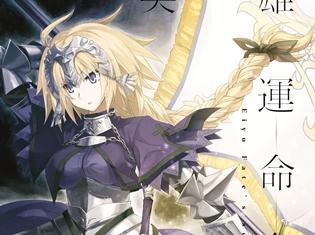夏アニメ『Fate/Apocrypha』EGOISTが歌うOPテーマが、音楽配信チャート1位を獲得! オリジナルムービーも公開