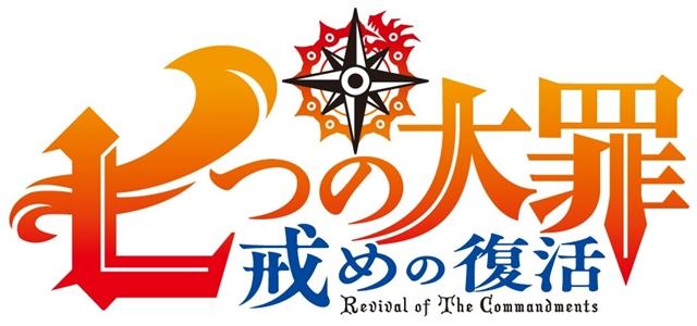 ▲公開された新作TVシリーズのタイトルロゴ