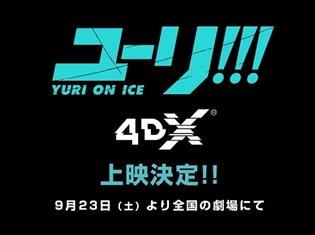 『ユーリ!!! on ICE』TVシリーズ全12話が、4DX(R)上映決定! 9月23日(土)より全国の劇場にて