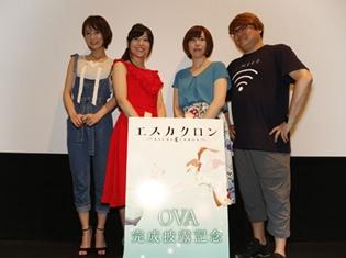 OVA『エスカクロン』安済知佳さん・安野希世乃さんら登壇で、舞台挨拶付上映会を実施! 安野さんの誕生日を祝うサプライズも