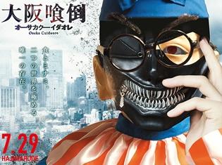 実写映画『東京喰種 トーキョーグール』×くいだおれ太郎、コラボポスターが関西の公開劇場に登場! 7月22日から掲出予定