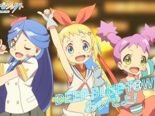 内田彩さん、内田真礼さん、佐倉綾音さん、杉田智和さん出演のアイマリンプロジェクト第四弾『DEEP BLUE SONG』アニメMV前編が公開!