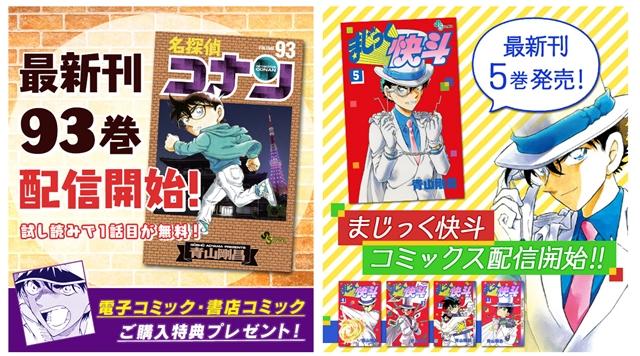 『名探偵コナン公式アプリ』で、最新コミックスの電子版を最速配信!