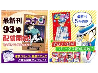 『名探偵コナン公式アプリ』にて、「名探偵コナン93巻」と「まじっく快斗5巻」を最速で配信! 購入者限定でオリジナルボイスが聴ける