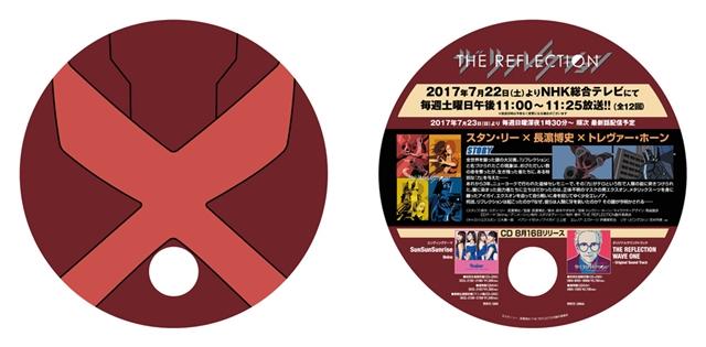 『ザ・リフレクション』花村怜美さん・三瓶由布子さんら声優陣のアフレコ後コメント第2弾が到着! 特製うちわの配布イベントも開催に-7
