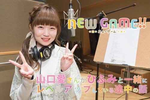 『NEW GAME!』第2期で山口愛さんがひふみと成長している話