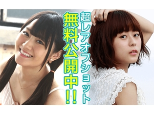 水瀬いのりさん&小倉唯さんのグラビアを無料公開! 『徒然チルドレン』スペシャルキャンペーンが、アプリ「マガジンポケット」で実施