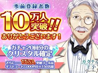 ゲームアプリ『カクテル王子(プリンス)』の事前登録者数が10万人突破! 15万突破で特典の追加が決定!