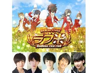 RICE on STAGE「ラブ米」〜Endless rice riot〜より、白石康介さん・星乃勇太さんら「ラブライス」のキャスト解禁