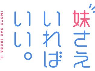TVアニメ『妹さえいればいい。』小林裕介さん、山本希望さんほか出演声優とスタッフが発表! ティザーPVも公式サイトで公開!