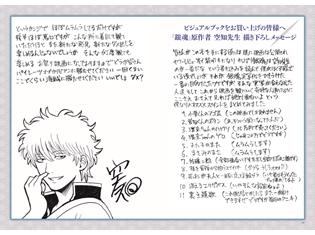 実写映画『銀魂』原作者・空知英秋氏のメッセージをモザイクなしで公開! 原作者が選ぶ、本作のお勧めポイントを発表