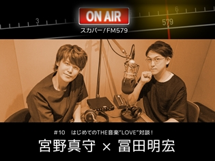 宮野真守さん、BSスカパー!の『スカパー! FM579』に出演決定! 冨田明宏氏(音楽評論家/音楽プロデューサー)との音楽対談を実施