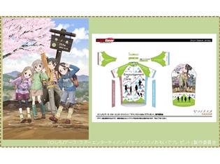 TVアニメ『ヤマノススメ』オリジナルグッズが、今年も飯能市ふるさと納税制度の返礼品に! 新グッズ6品目を大公開