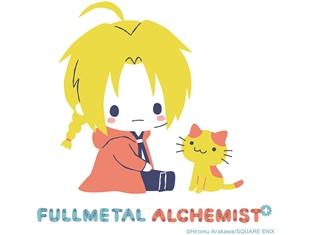 『鋼の錬金術師』サンリオが、キャラクターをデザイン・プロデュース! ライセンス商品は2017年秋に発売予定