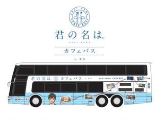 映画の舞台となった東京の街をめぐりながらカフェメニューが楽しめる「君の名は。カフェバス」が8月3日(木)より運行開始!