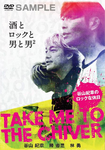「谷山紀章のロックな休日」発売決定! 勝杏里さん、林勇さんが出演