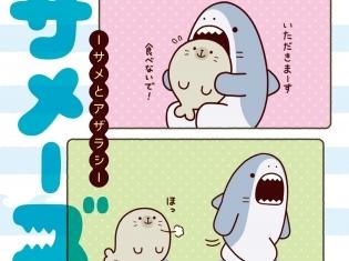 4コマコミックス『サメーズ -サメとアザラシ-』発売記念に、アリムラモハ先生サイン会がキデイランド原宿店にて開催!