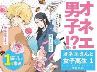 pixivコミック週間ランキング1位常連の大人気作品がついにコミックス化! 『オネエさんと女子高生1』が7月22日に発売!
