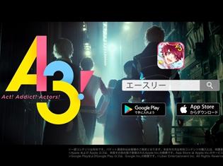 イケメン役者育成ゲーム『A3!(エースリー)』のTVCMが7月22日より放送開始! 特別ログインボーナスキャンペーンも実施