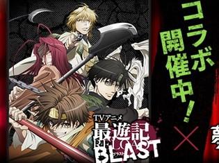 TVアニメ『最遊記RB』×『夢色キャスト』コラボが開催! 限定ストーリーと『最遊記 RB』のリズムゲームを夢キャスで楽しもう!