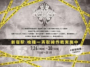 映画『東京喰種』喰種になれるスポットが期間限定で登場! CCG(喰種対策局)による「新宿駅 喰種一斉取締作戦」開始