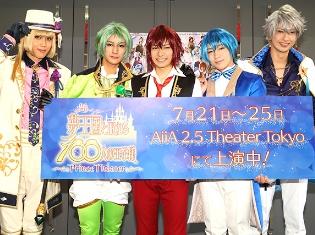舞台「夢王国と眠れる100人の王子様  ~Prince Theater~」メインキャスト合同インタビューと、ゲネプロオフィシャルレポートが到着!