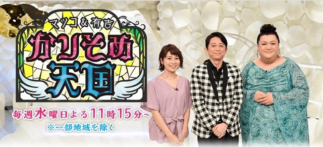 番組『マツコ&有吉 かりそめ天国』7/26放送回は若手声優特集!