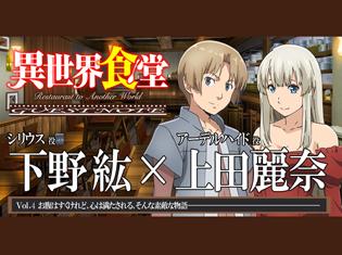 TVアニメ『異世界食堂』3話で下野紘さん、上田麗奈さんがイチオシするシーンとは【GUEST NOTE 4P】