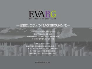 『エヴァンゲリオン』オフィシャルストア発の新ブランド「EVA BG~BACKGROUND OF EVANGELION~」始動!