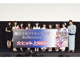 劇場版『魔法少女リリカルなのは Reflection』田村ゆかりさん・水樹奈々さんら声優陣が大集合! 初日舞台挨拶より公式レポート到着
