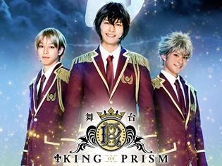 映画館でプリズムのきらめきを届けた『キンプリ』が遂に舞台化決定! 橋本祥平さんなど豪華キャスト陣も発表!